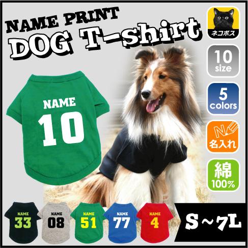 犬用Tシャツ(犬服、ドッグウェア)