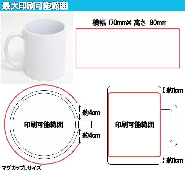 マグカップの最大印刷可能範囲