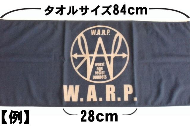 オリジナルタオル作成例